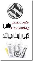 copyrights1